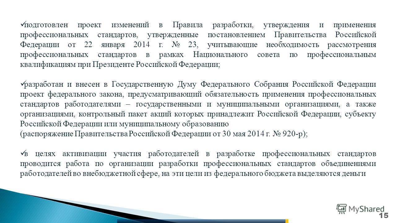 подготовлен проект изменений в Правила разработки, утверждения и применения профессиональных стандартов, утвержденные постановлением Правительства Российской Федерации от 22 января 2014 г. 23, учитывающие необходимость рассмотрения профессиональных с