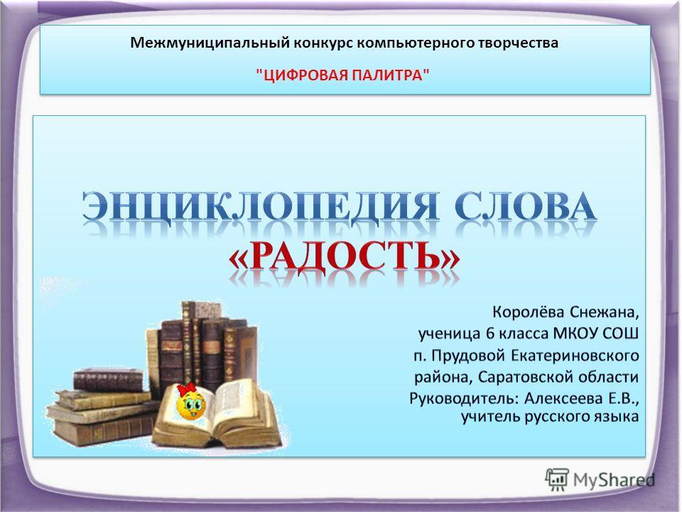 Межмуниципальный конкурс компьютерного творчества ЦИФРОВАЯ ПАЛИТРА