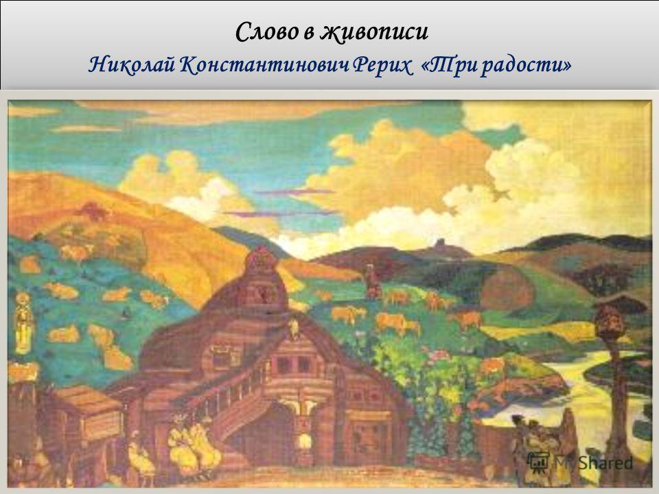 Слово в живописи Николай Константинович Рерих «Три радостььигг»