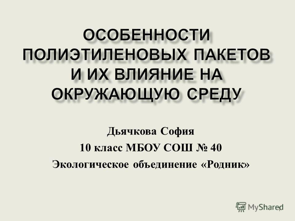 Дьячкова София 10 класс МБОУ СОШ 40 Экологическое объединение « Родник » 1