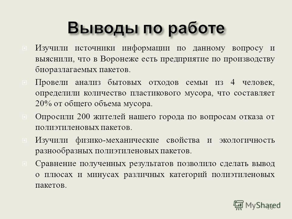 Изучили источники информации по данному вопросу и выяснили, что в Воронеже есть предприятие по производству биоразлагаемых пакетов. Провели анализ бытовых отходов семьи из 4 человек, определили количество пластикового мусора, что составляет 20% от об