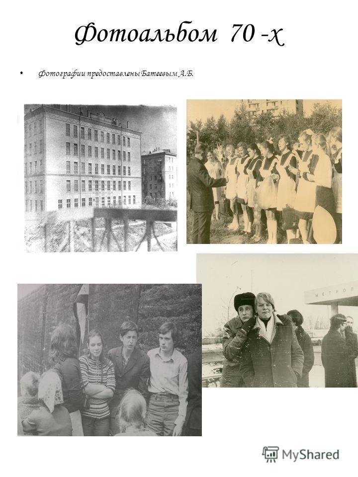 Фотоальбом 70 -х Фотографии предоставлены Батеевым А.Б.