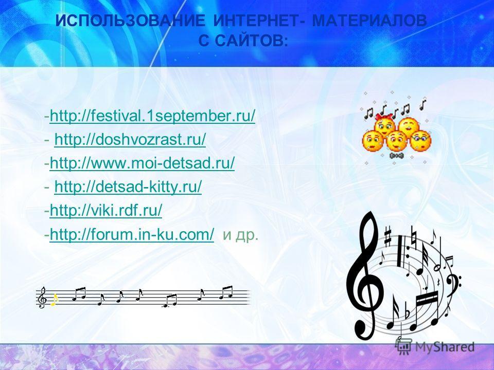 ИСПОЛЬЗОВАНИЕ ИНТЕРНЕТ- МАТЕРИАЛОВ С САЙТОВ: -http://festival.1september.ru/http://festival.1september.ru/ - http://doshvozrast.ru/http://doshvozrast.ru/ -http://www.moi-detsad.ru/http://www.moi-detsad.ru/ - http://detsad-kitty.ru/http://detsad-kitty