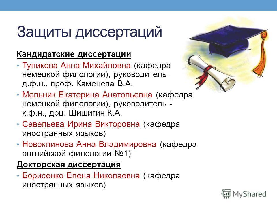 Презентация на тему ФРГФ ИТОГИ УЧЕБНОГО ГОДА Защиты  2 Защиты диссертаций Кандидатские