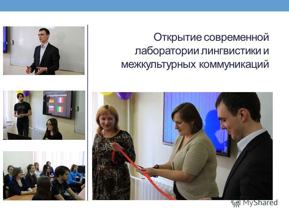 Открытие современной лаборатории лингвистики и межкультурных коммуникаций