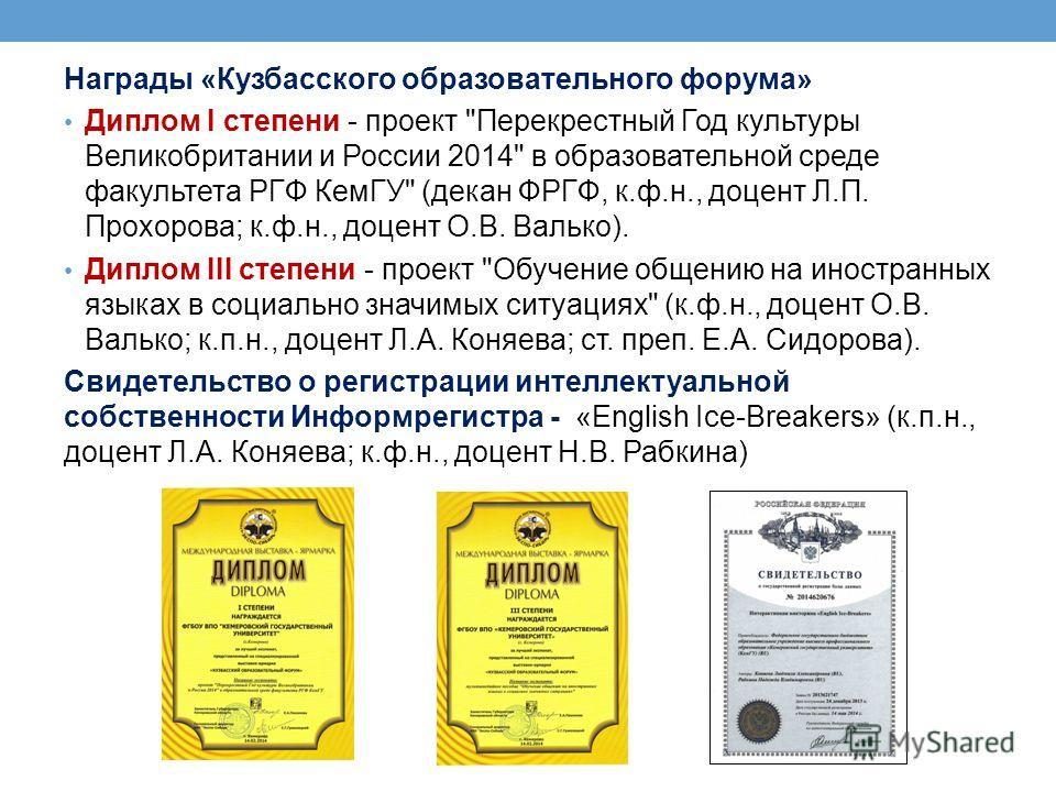 Презентация на тему ФРГФ ИТОГИ УЧЕБНОГО ГОДА Защиты  5 Награды Кузбасского образовательного