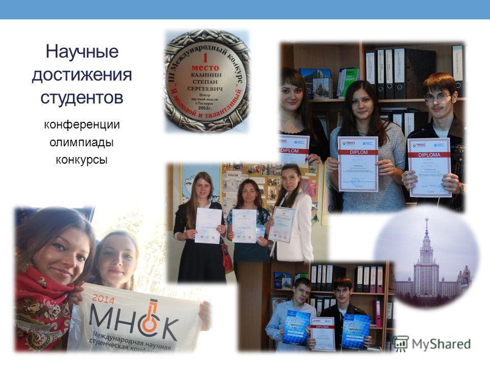 Научные достижения студентов конференции олимпиады конкурсы