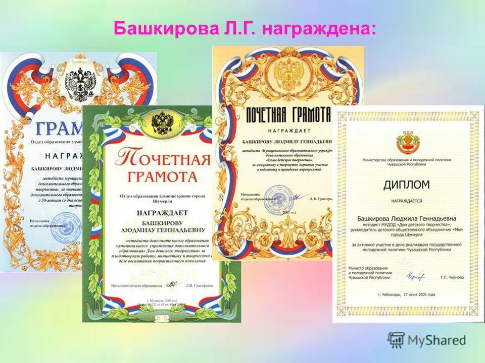 Башкирова Л.Г. награждена: