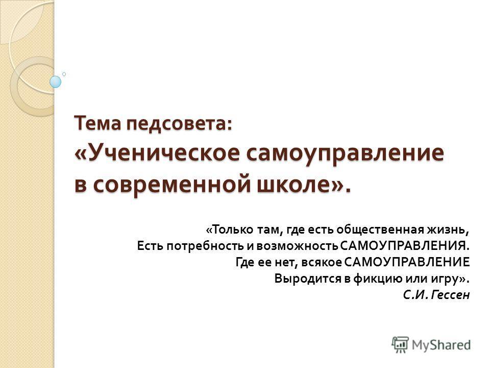 Ломоносова студенческое самоуправление пед совет сформулирован
