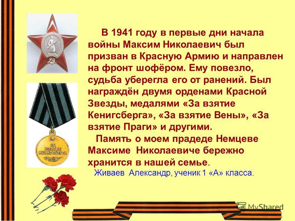 В 1941 году в первые дни начала войны Максим Николаевич был призван в Красную Армию и направлен на фронт шофёром. Ему повезло, судьба уберегла его от ранений. Был награждён двумя орденами Красной Звезды, медалями «За взятие Кенигсберга», «За взятие В