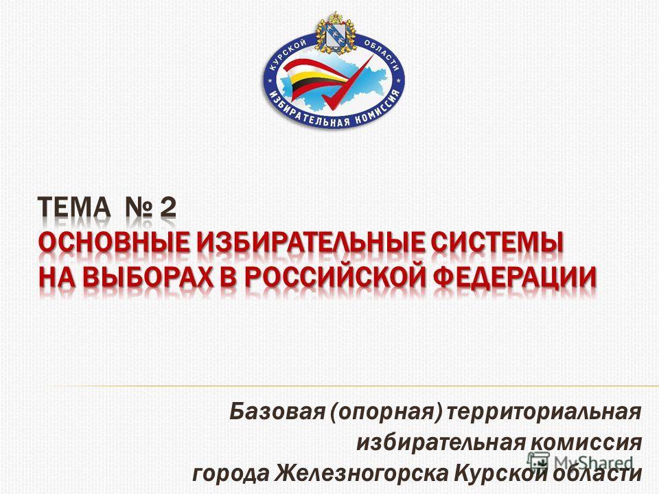 Базовая (опорная) территориальная избирательная комиссия города Железногорска Курской области