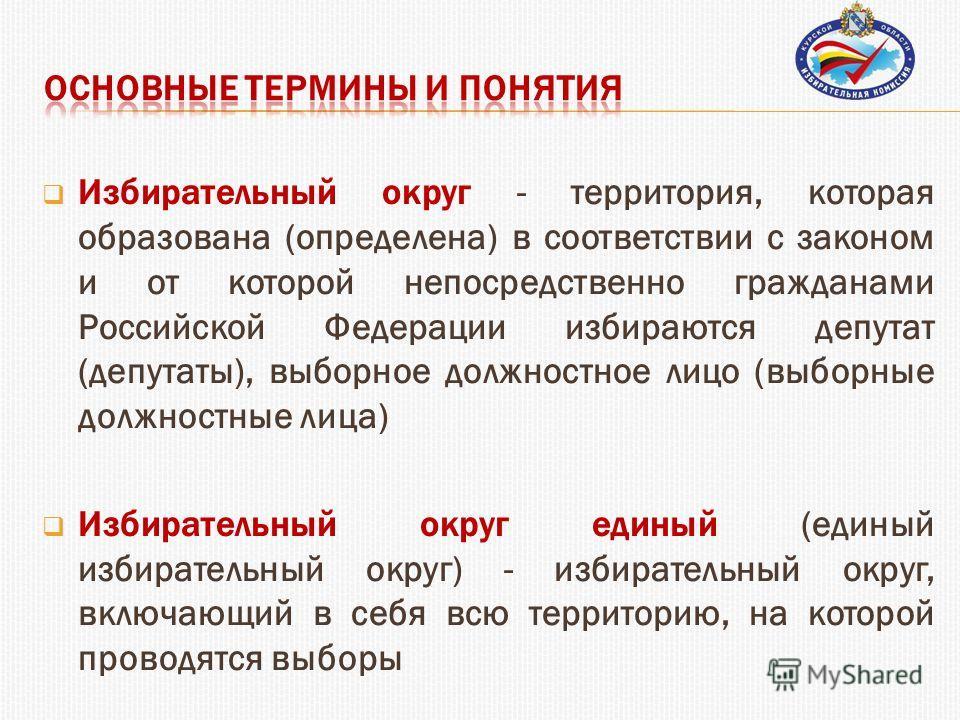 Избирательный округ - территория, которая образована (определена) в соответствии с законом и от которой непосредственно гражданами Российской Федерации избираются депутат (депутаты), выборное должностное лицо (выборные должностные лица) Избирательный