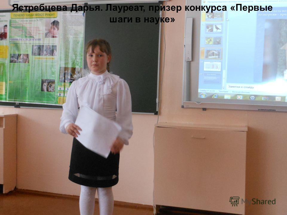 Ястребцева Дарья. Лауреат, призер конкурса «Первые шаги в науке»