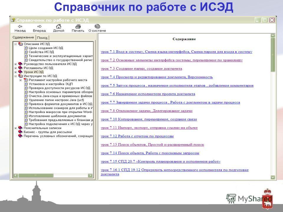Справочник по работе с ИСЭД