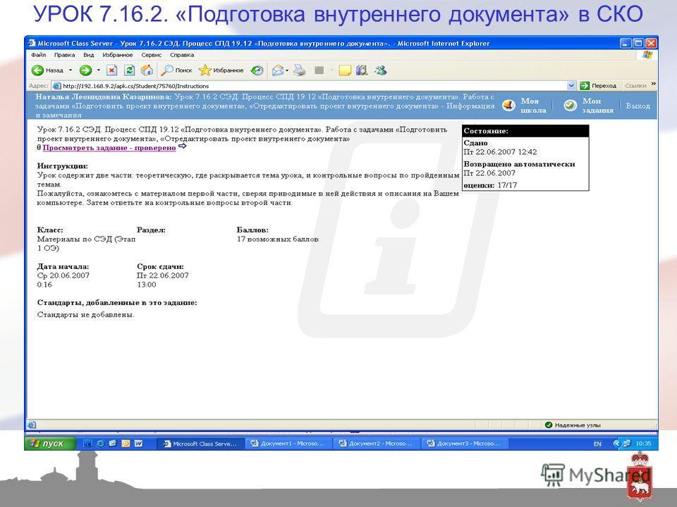 УРОК 7.16.2. «Подготовка внутреннего документа» в СКО