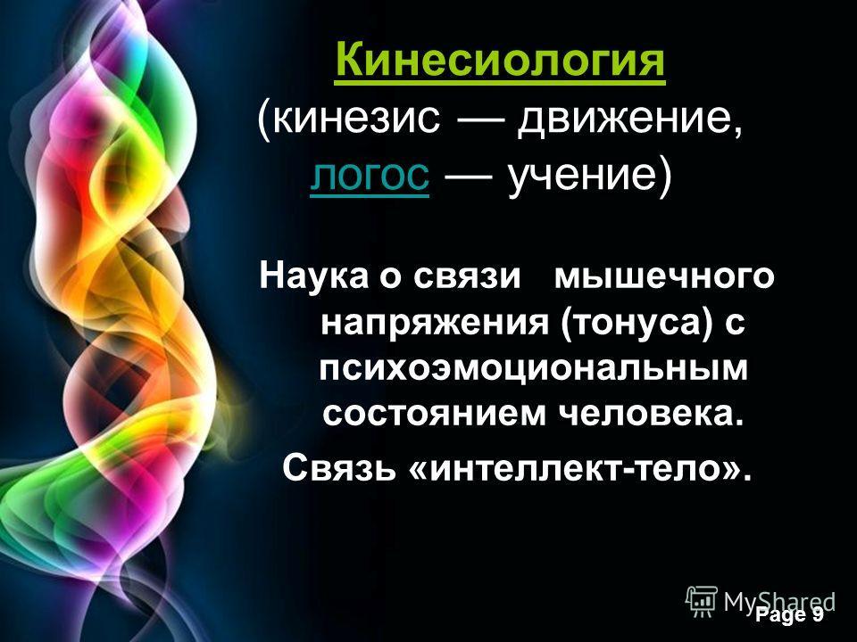 Free Powerpoint Templates Page 9 Кинесиология (кинезис движение, логос учение) логос Наука о связи мышечного напряжения (тонуса) с психоэмоциональным состоянием человека. Связь «интеллект-тело».