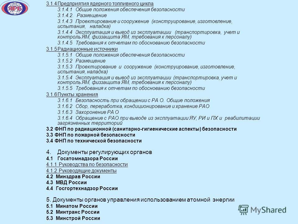 3.1.4Предприятия ядерного топливного цикла 3.1.4.1 Общие положения обеспечения безопасности 3.1.4.2. Размещение 3.1.4.3 Проектирование и сооружение (конструирование, изготовление, испытания, наладка) 3.1.4.4 Эксплуатация и вывод из эксплуатации (тран