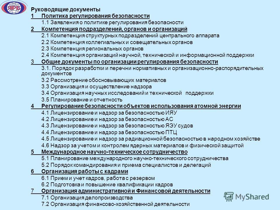 Руководящие документы 1Политика регулирования безопасности 1.1 Заявления о политике регулирования безопасности 2Компетенция подразделений, органов и организаций 2.1 Компетенция структурных подразделений центрального аппарата 2.2 Компетенция коллегиал