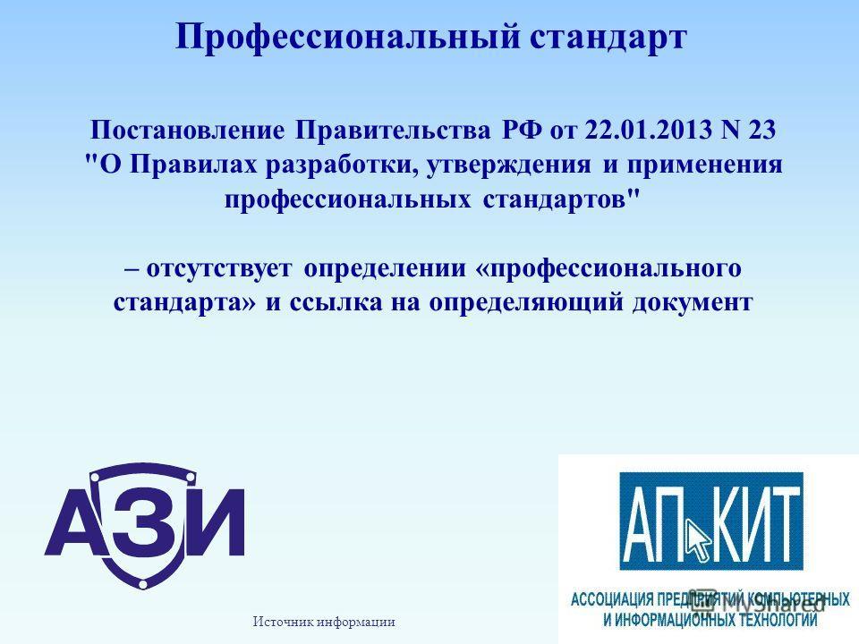Профессиональный стандарт Постановление Правительства РФ от 22.01.2013 N 23