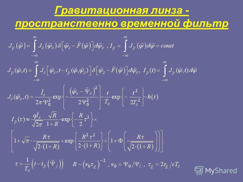 Гравитационная линза - пространственно временной фильтр