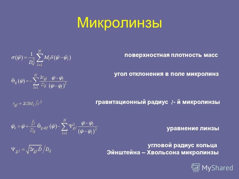 Микролинзы поверхностная плотность масс угол отклонения в поле микролинз гравитационный радиус - й микролинзы уравнение линзы угловой радиус кольца Эйнштейна – Хвольсона микролинзы