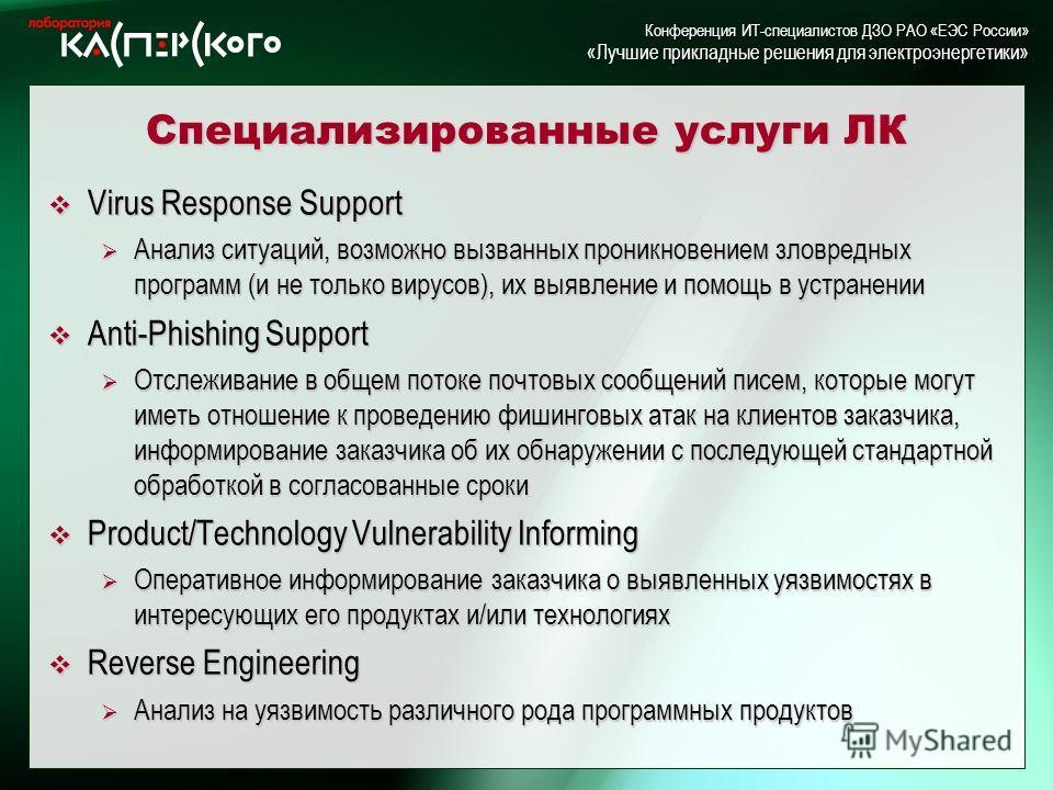 Kaspersky Labs 6 ht Annual Partner Conference · Turkey, June 2-6 2004 Kaspersky Labs 6 th Annual Partner Conference · Turkey, 2-6 June 2004 Конференция ИТ-специалистов ДЗО РАО «ЕЭС России» «Лучшие прикладные решения для электроэнергетики» Специализир