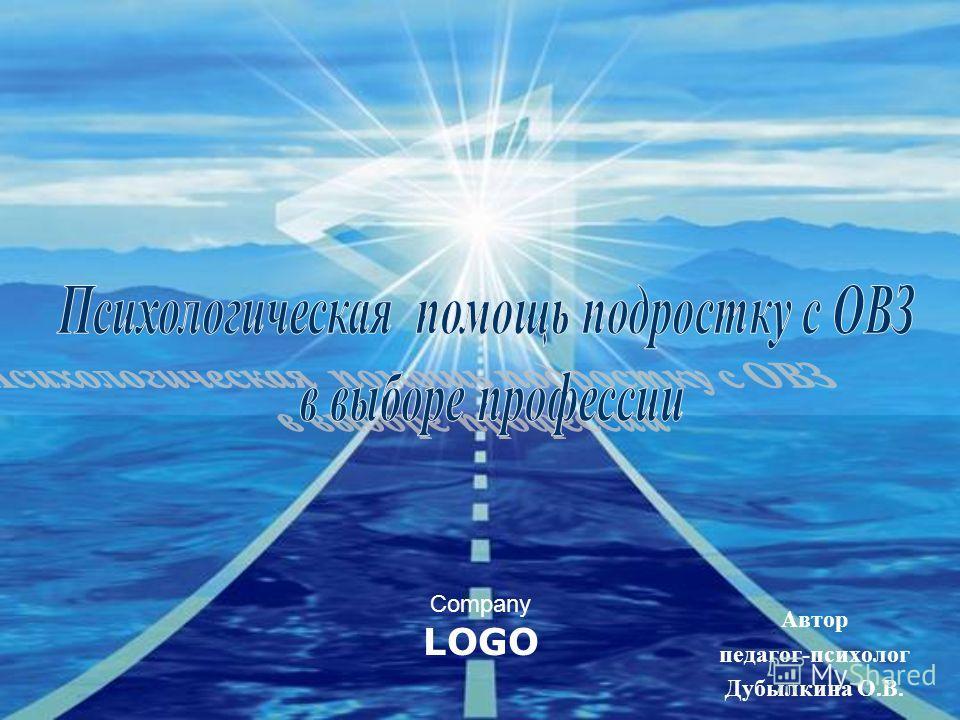 Company LOGO Автор педагог-психолог Дубылкина О.В.