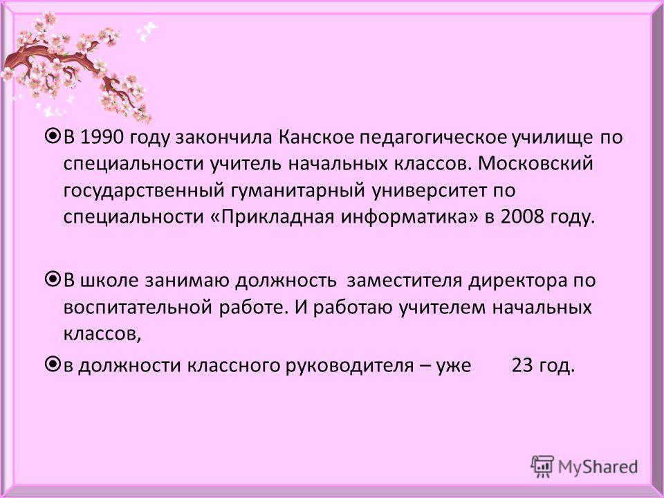 В 1990 году закончила Канское педагогическое училище по специальности учитель начальных классов. Московский государственный гуманитарный университет по специальности «Прикладная информатика» в 2008 году. В школе занимаю должность заместителя директор