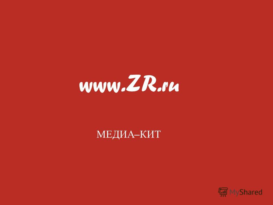www.ZR. ru www.ZR. ru www.ZR. ru МЕДИА – КИТ