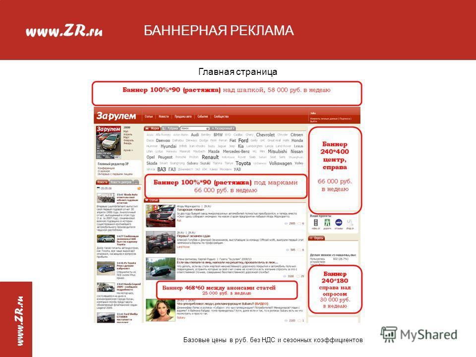 www.ZR. ru www.ZR. ru БАННЕРНАЯ РЕКЛАМА Главная страница Базовые цены в руб. без НДС и сезонных коэффициентов
