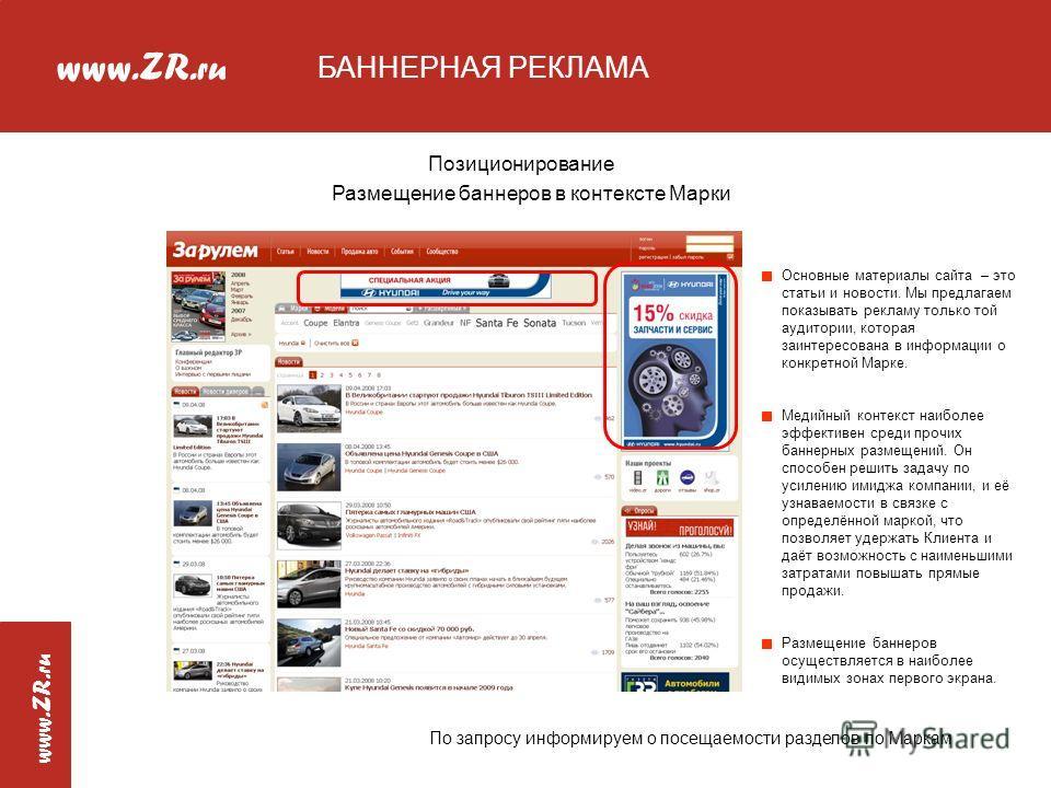 www.ZR. ru www.ZR. ru БАННЕРНАЯ РЕКЛАМА Основные материалы сайта – это статьи и новости. Мы предлагаем показывать рекламу только той аудитории, которая заинтересована в информации о конкретной Марке. Медийный контекст наиболее эффективен среди прочих