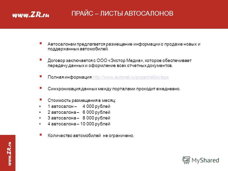 www.ZR. ru www.ZR. ru Автосалонам предлагается размещение информации о продаже новых и поддержанных автомобилей. Договор заключается с ООО «Экстор Медиа», которое обеспечивает передачу данных и оформление всех отчетных документов. Полная информация h
