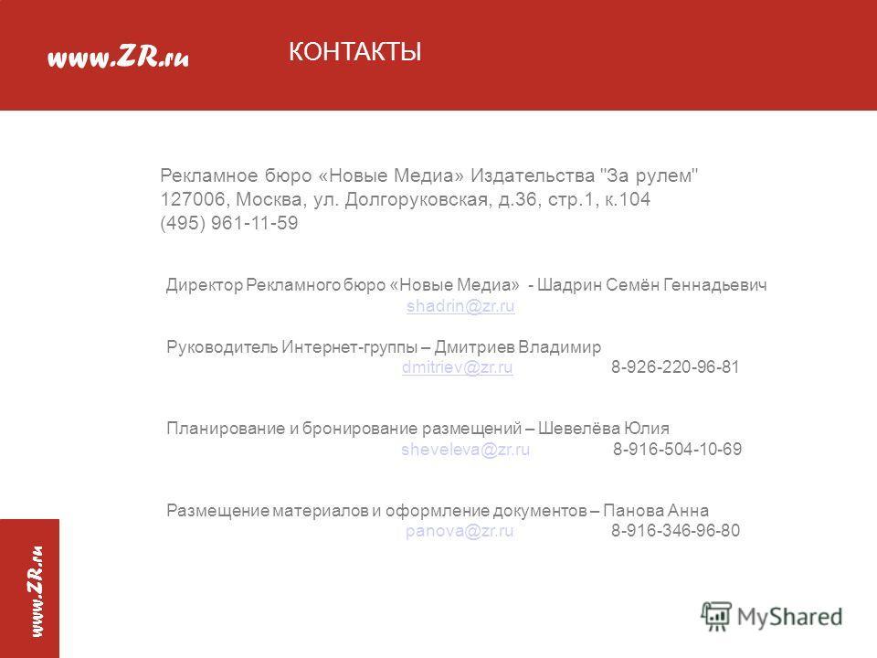 www.ZR. ru www.ZR. ru КОНТАКТЫ Рекламное бюро «Новые Медиа» Издательства