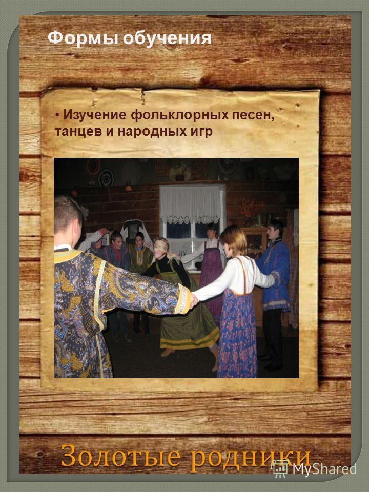 Формы обучения Изучение фольклорных песен, танцев и народных игр
