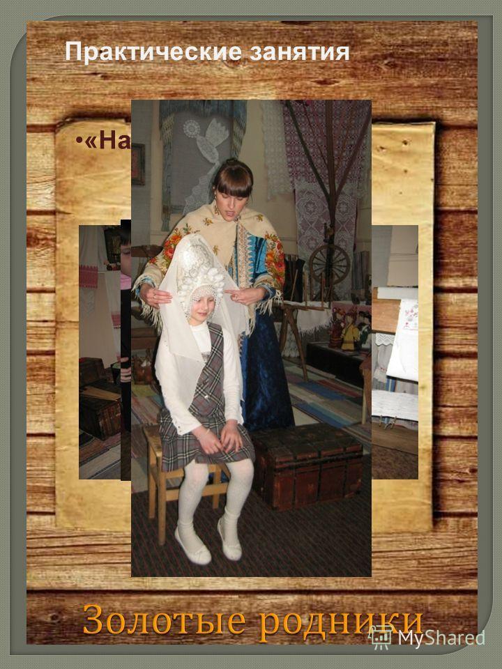 Практические занятия «Народный костюм»