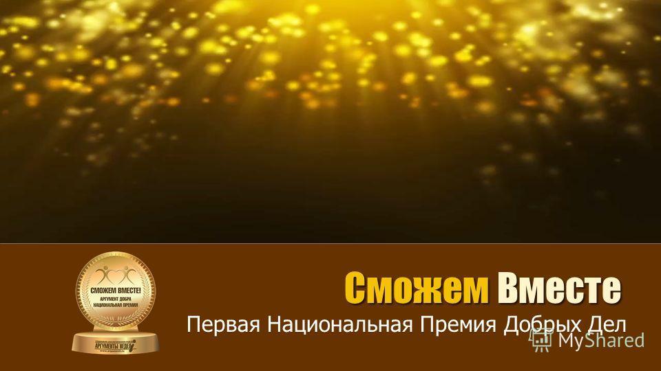 Сможем Вместе Первая Национальная Премия Добрых Дел