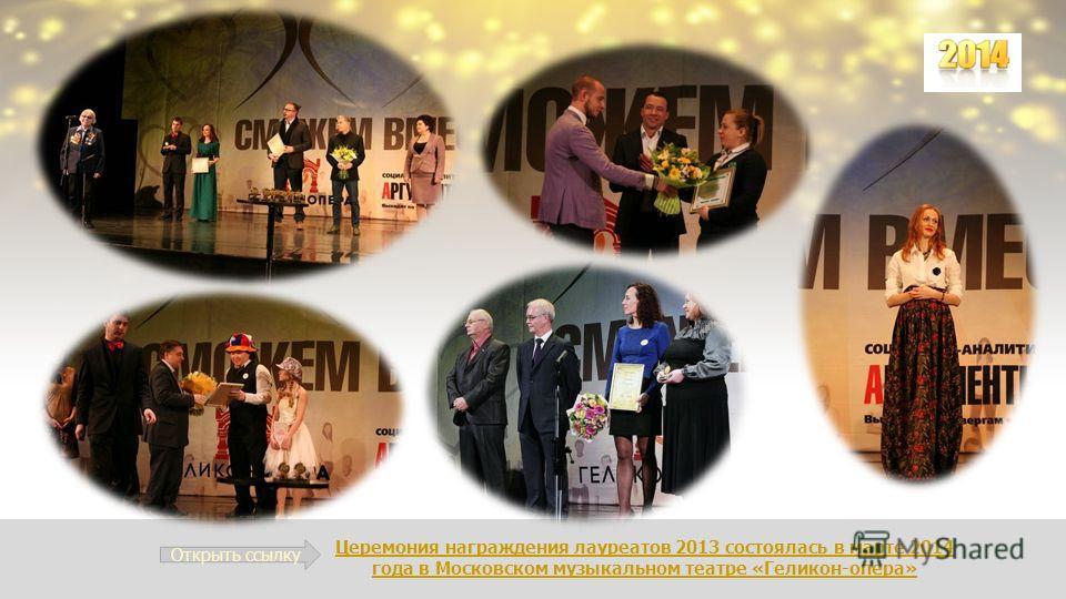 Церемония награждения лауреатов 2013 состоялась в марте 2014 года в Московском музыкальном театре «Геликон-опера» Открыть ссылку