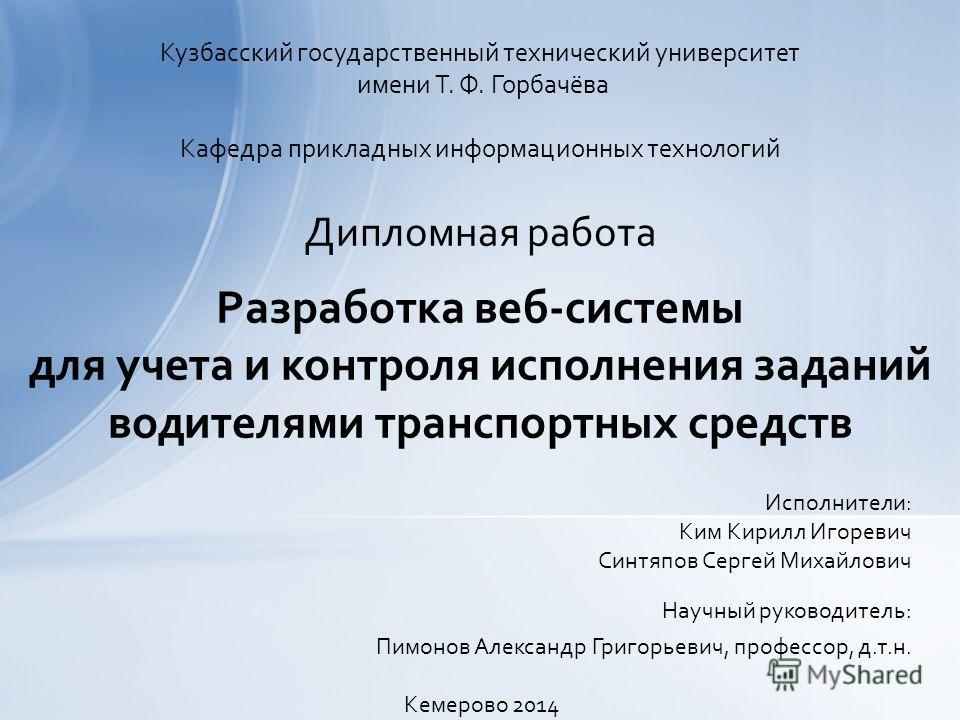 Презентация на тему Дипломная работа Разработка веб системы для  1 Дипломная работа Разработка