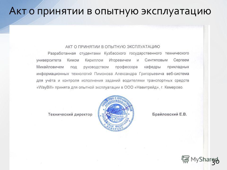Акт о принятии в опытную эксплуатацию 30