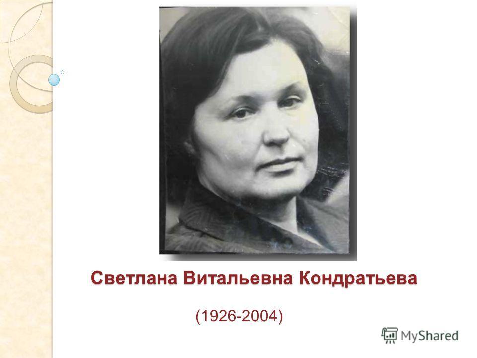 Светлана Витальевна Кондратьева (1926-2004)