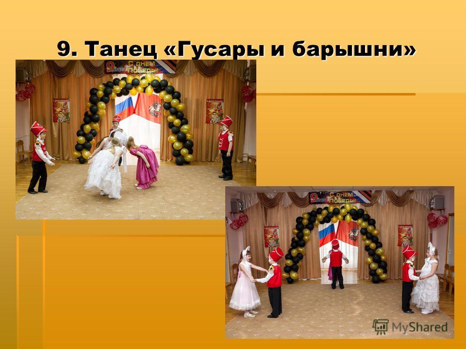 9. Танец «Гусары и барышни»