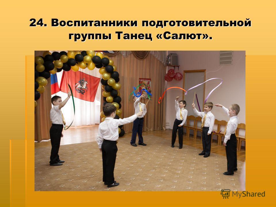 24. Воспитанники подготовительной группы Танец «Салют».