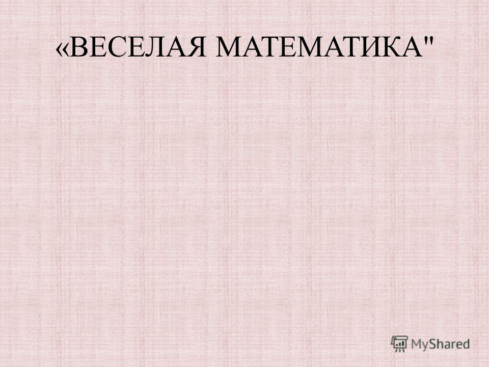 «ВЕСЕЛАЯ МАТЕМАТИКА