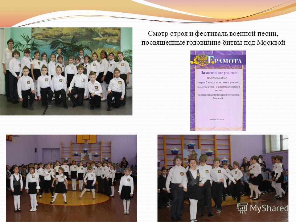 Смотр строя и фестиваль военной песни, посвященные годовщине битвы под Москвой