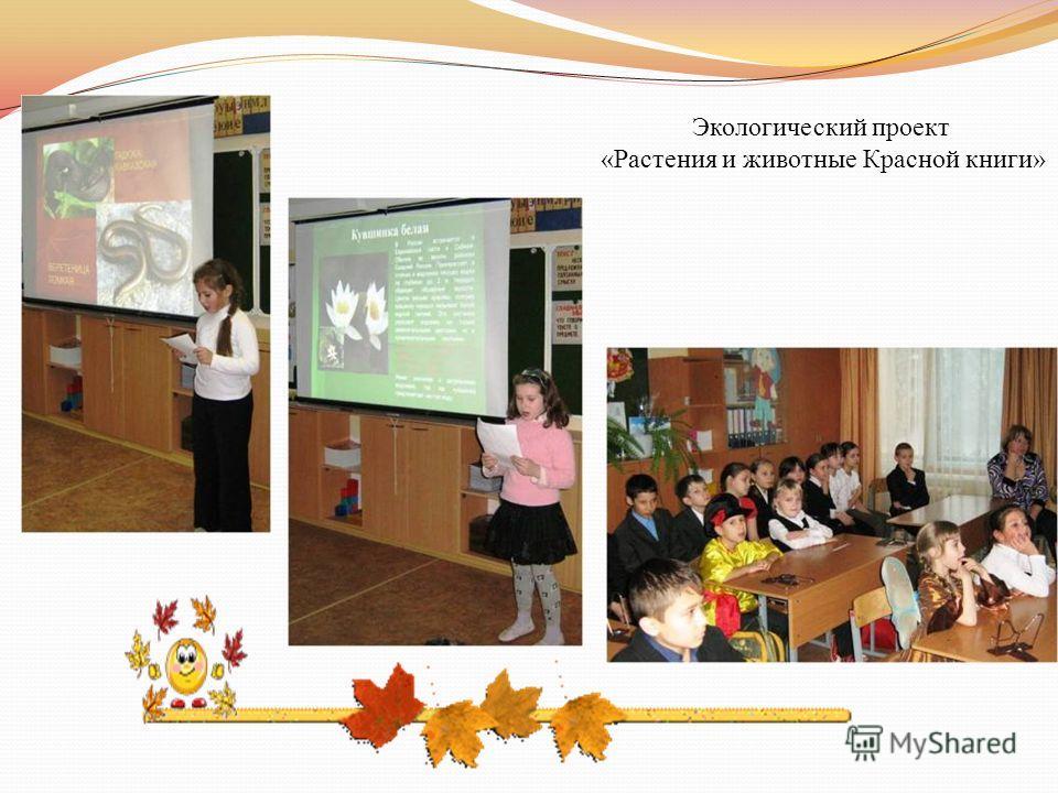 Экологический проект «Растения и животные Красной книги»
