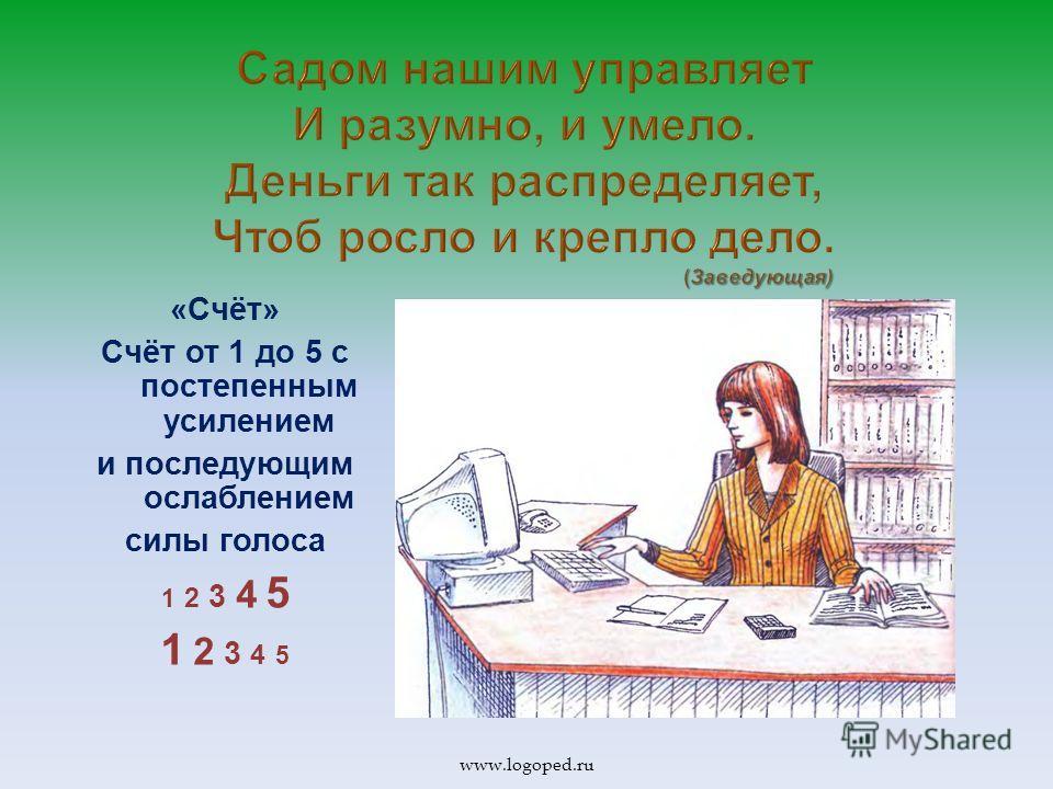 « Счёт » Счёт от 1 до 5 с постепенным усилением и последующим ослаблением силы голоса 1 2 3 4 5 www.logoped.ru