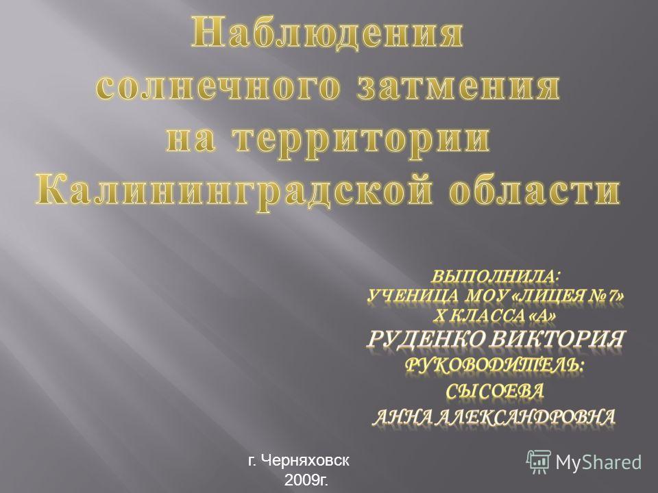 г. Черняховск 2009 г.