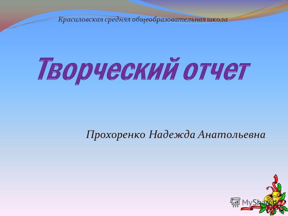 Прохоренко Надежда Анатольевна Красиловская средняя общеобразовательная школа