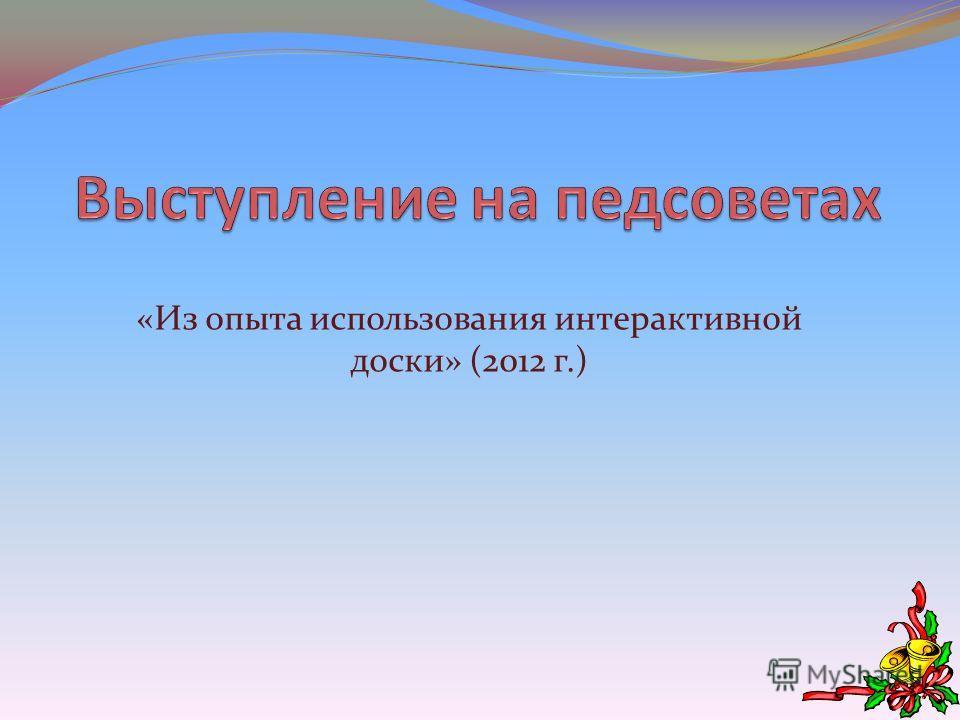 «Из опыта использования интерактивной доски» (2012 г.)