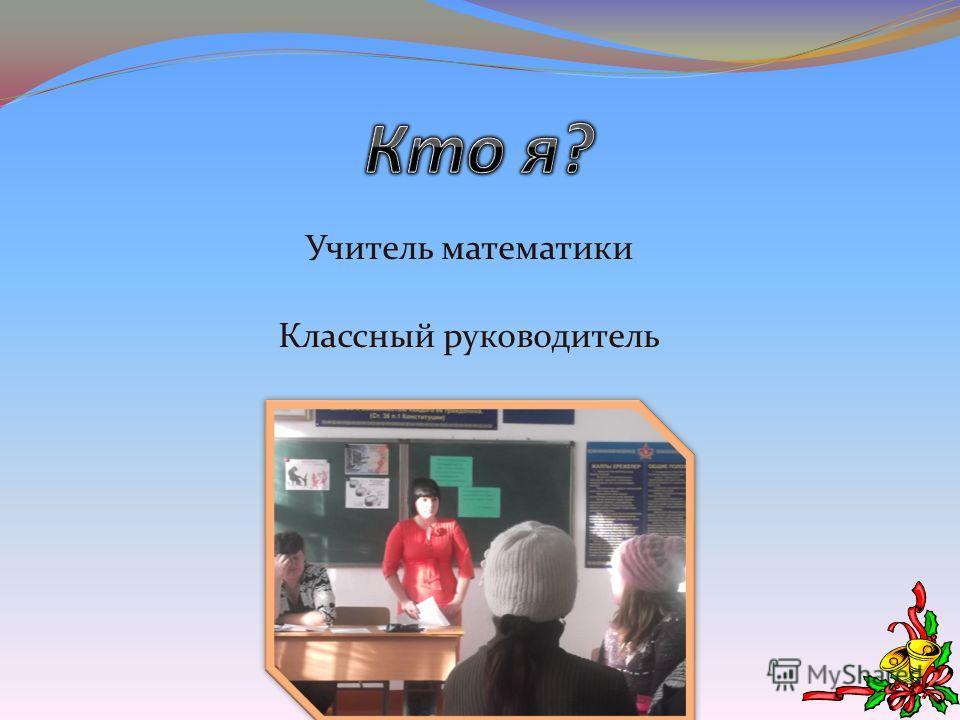 Учитель математики Классный руководитель